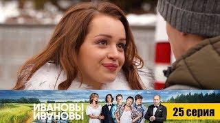 Ивановы-Ивановы - Серия 25