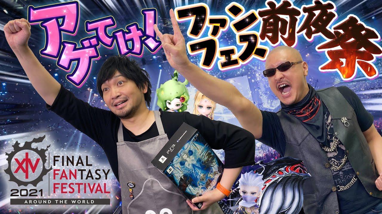 【FF14】わしゃがなTV ファンフェス前夜祭 Presented by GALLERIA