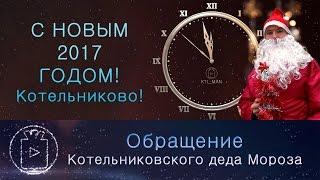 С НОВЫМ 2017 ГОДОМ! Котельниково(Третье обращение Котельниковского деда Мороза! Всем то, что он пожелал, в квадрате! Но это уже точно!)) ______..., 2016-12-29T20:39:25.000Z)