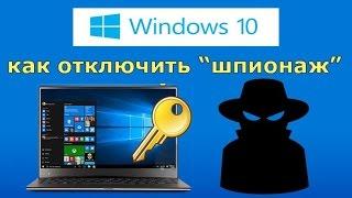 Windows 10   Как отключить сбор данных о пользователе. Подробная инструкция.(В этом видео покажу как отключить шпионаж в Windows 10 ☆Подпишись на канал и не пропусти следующие видео -..., 2016-05-29T16:42:05.000Z)
