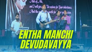 Entha Manchi Devudavaya - Telugu Christian Worship Song