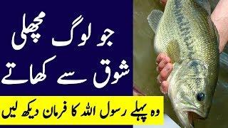 Fish Khane Wale Nabi Pak (PBUH) Ka Ye Farman Zarur Dekh Lain   Peoplive