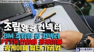 FTTH 3M 현장조립형 광컨넥터 취부방법