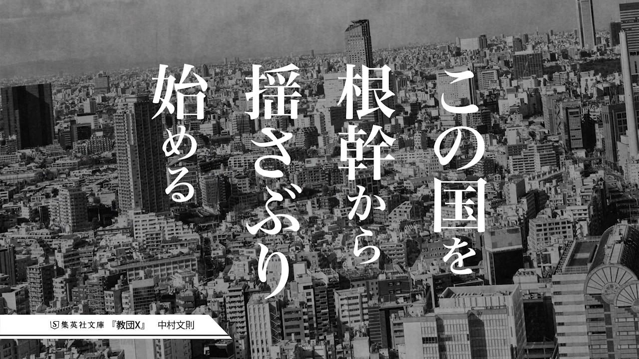 中村文則『教団X』(集英社文庫)...