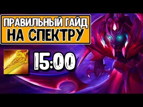 ПРАВИЛЬНЫЙ ГАЙД НА СПЕКТРУ!(Spectre)ДОТА 2! #2