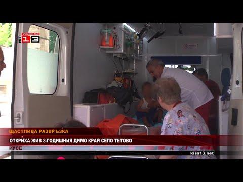Откриха жив 3-годишния Димо край село Тетово