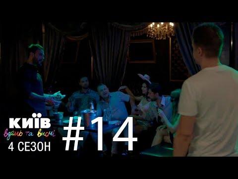Киев днем и ночью - Серия 14 - Сезон 4