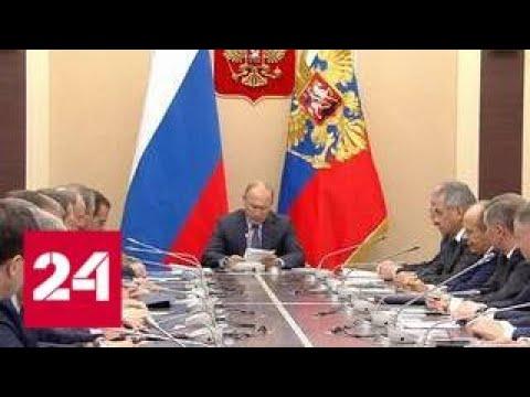 Путин: Россия является гарантом мировой энергобезопасности - Россия 24