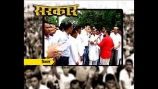 Sarkar: Kaithal ( Haryana Assembly Elections 2014), Part-1