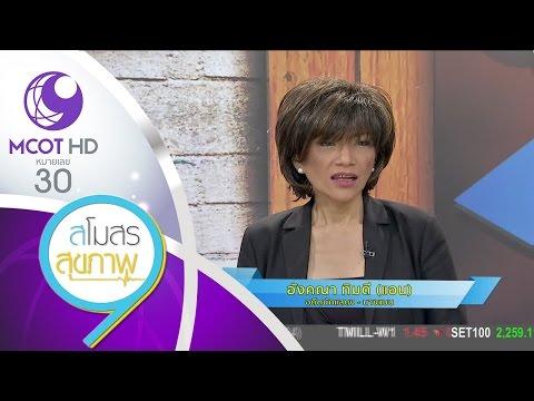 ย้อนหลัง สโมสรสุขภาพ (7 เม.ย.60) ปัญหาสุขภาพเฉียดตาย...อังคณา ทิมดี (อดีตนักแสดง-นางแบบ) | 9 MCOT HD