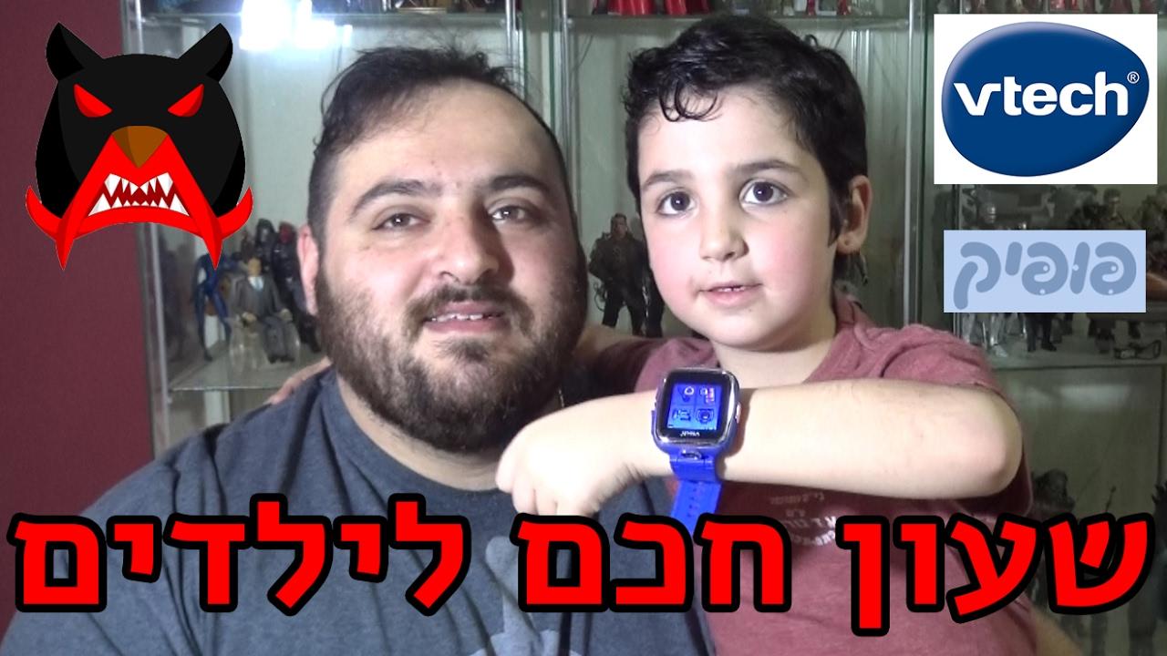 כולם חדשים גם שעון, גם חכם וגם לילדים! - YouTube QS-32