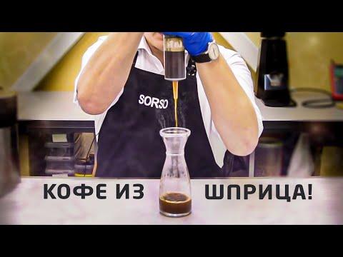 Как сварить кофе без турки и кофеварки в устройстве из шприца | АэроПресс своими руками