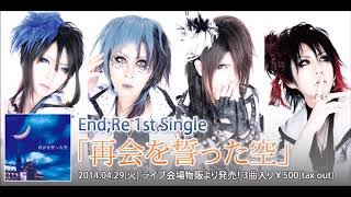 End;Re - 再会を誓った空 (2014.04.29) 01.birds sings 02.再会を誓った空 03.voice.
