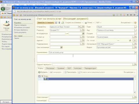 019 - 1С:Документооборот. Делопроизводство обработка входящего документа