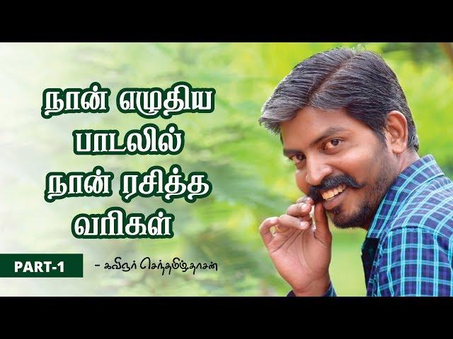 நான் எழுதிய பாடலில் நான் ரசித்த வரிகள் part 1 | my song my lyrics in tamil part 1