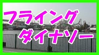 usj ザ フライング ダイナソー greatest dinosaur ride 建造中2動画