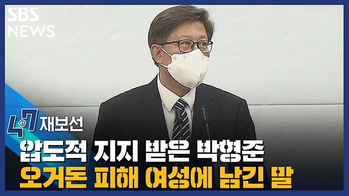 압도적 지지 받은 박형준, 오거돈 피해 여성에 남긴 말 / SBS
