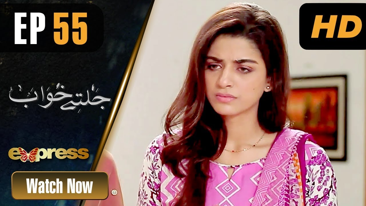 Jaltay Khwab - Episode 55 Express TV Jan 18