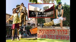 בדרך לחתונה קופצים בתל אביב - ולוג #3