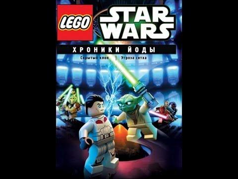 Звездные войны лего мультфильм 1 сезон