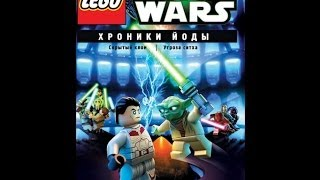 Lego Звездные войны: Хроники Йоды. 1 серия.