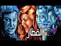 El Qetar Movie - فيلم القطار