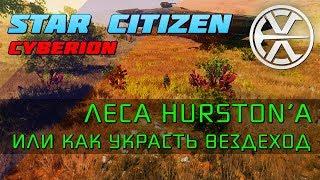 Star Citizen 3.3.6 | Леса планеты Hurston