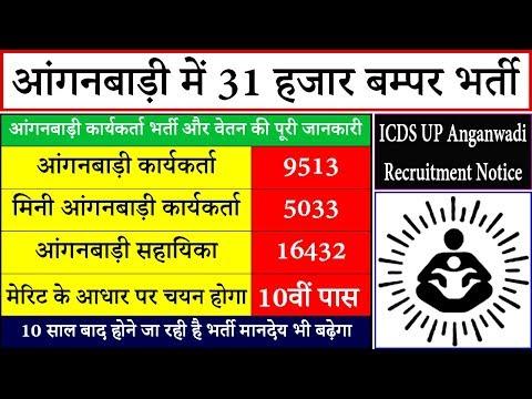Anganwadi UP Vacancy 2018 - 2019 | ICDS UP Anganwadi Recruitment Salary In Hindi | Government Jobs