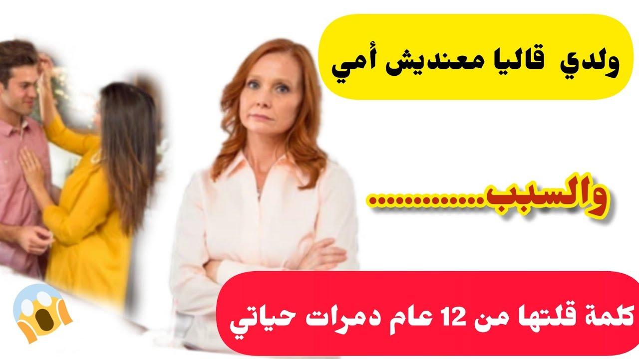 قصة اليوم:قاليا انتي ماشي أمي وسد عليا بابه😢💔..السبب كلمة قلتها من 12 عام🤦♀️..ولي شفته صدمني......😱