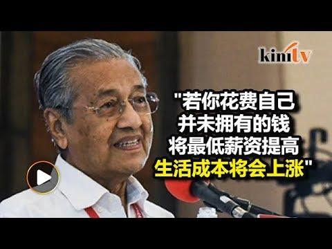 马哈迪承诺逐步落实最低薪金 东、西马将划一