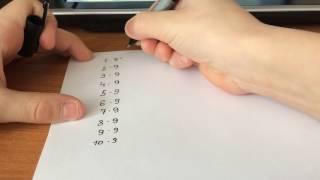 Как быстро выучить таблицу умножения . (Перезаливать)