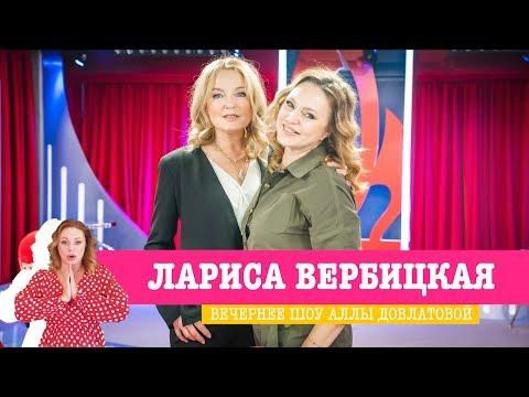 Лариса Вербицкая в Вечернем шоу с Аллой Довлатовой