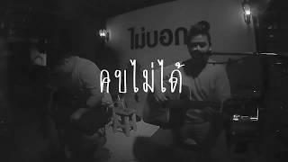 คบไม่ได้ - ป้าง นครินทร์ กิ่งศักดิ์ [ Aloha Acoustic Cover ]