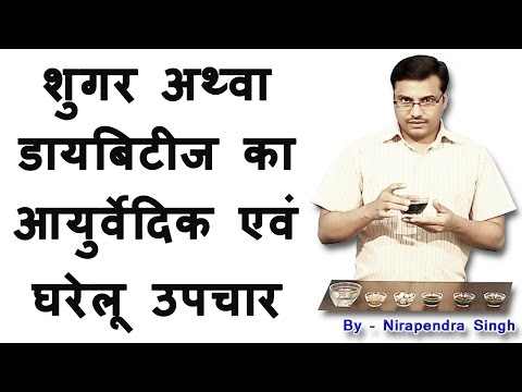 Diabetes treatment in hindi ayurveda ayurvedic medicines home remedies शुगर का घरेलू इलाज