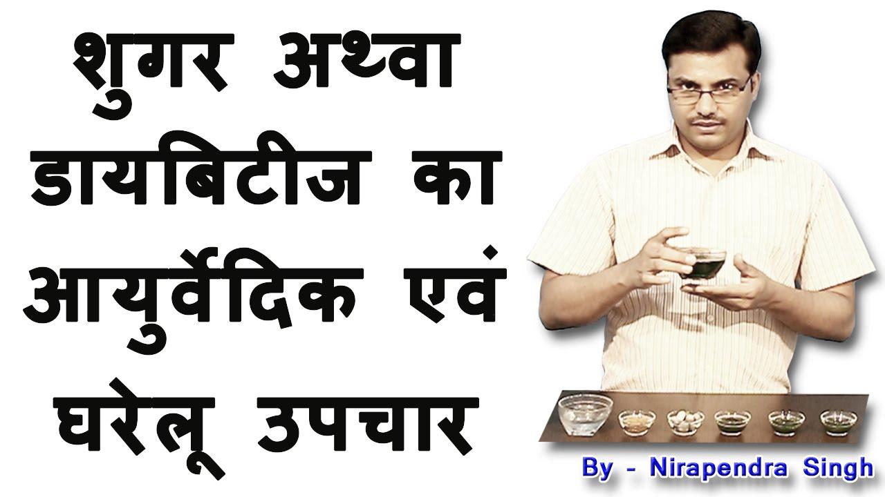 Ayurveda in Hindi, Ayurvedic Treatment and Medicines in Hindi