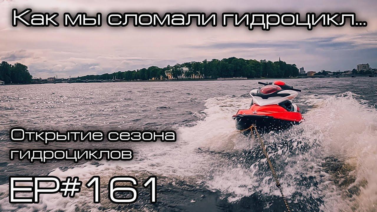 Как мы сломали гидроцикл... Открытие сезона гидроциклов 2019. Санкт-Петербург. EP#161