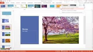 Презентация за 5 минут - Урок 3 - Оформление презентации