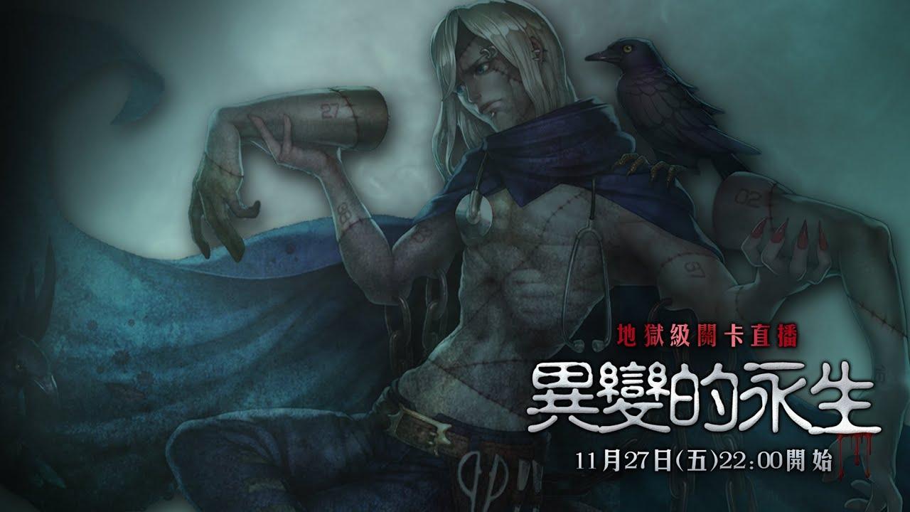 [直播]神魔之塔 - 異變的永生地獄級 w/堯 - YouTube