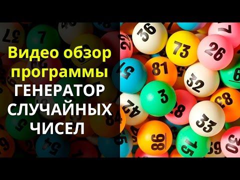 Генератор случайных чисел для лотереи: 5 из 36, 6 из 45, 8 из 20 и другие