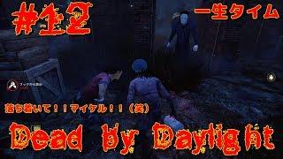Dead by Daylight デッドベイデイライト【#12】【一生】実況動画です^...