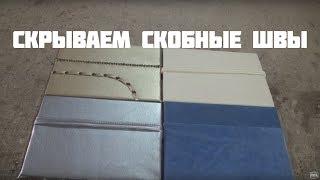 Скрытые скобные швы в мягкой мебели(, 2017-08-29T06:00:01.000Z)