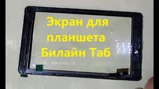 экран для планшета Билайн Таб с Алиэкспрес. Установка. Жизнь в деревне