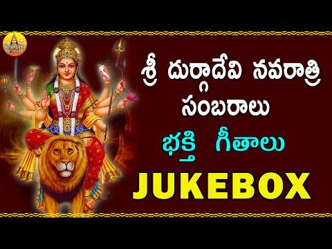 Sri Durgadevi Navaratri Sambaralu | Kanaka Durga Songs in Telugu | Durgamma Devotional Songs Telugu