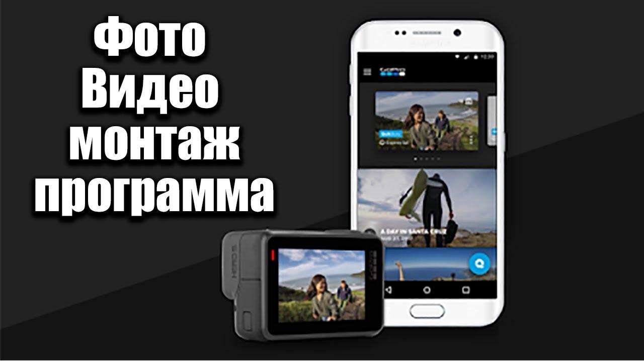 Фото Видео монтаж программа - YouTube