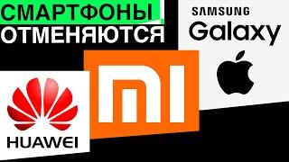 Поставки смартфонов от Apple Samsung Xiaomi отменяются из-за коронавируса