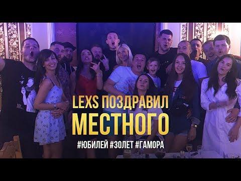 LEXS поздравил МЕСТНОГО(#юбилей