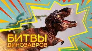 Динозавр Тирекс VS Монстры! ⚔ Документальный фильм для Детей | Мир Юрского Периода На Русском 2017