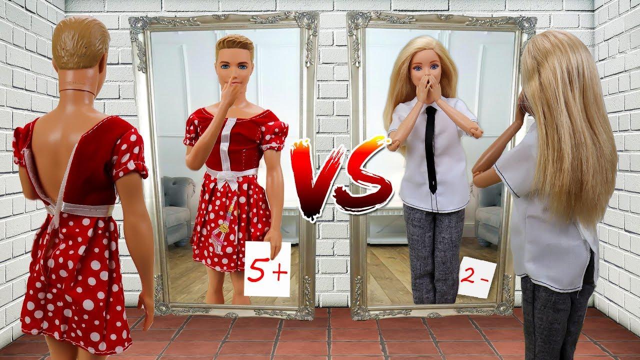 Барби и Кен ПОМЕНЯЛИСЬ ТЕЛАМИ! МАЛЬЧИКИ vs ДЕВОЧКИ Нашли ...