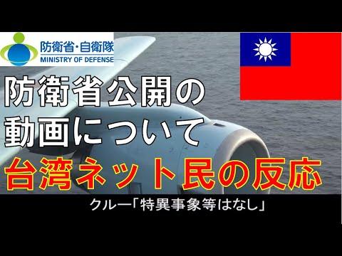 【台湾の反応(和訳)】防衛省が公開した韓国レーダ照射事案動画について 일본 국방부가 공개한 한국 레이다 조사 사건의 동영상에 대해 대만인의 반응