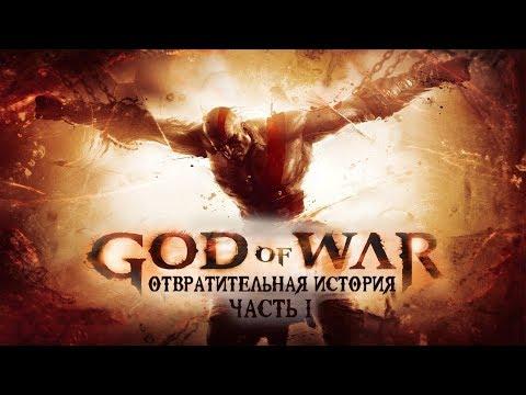 Отвратительная история God